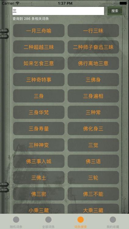 精品佛教辭典-佛識慧集 screenshot-4