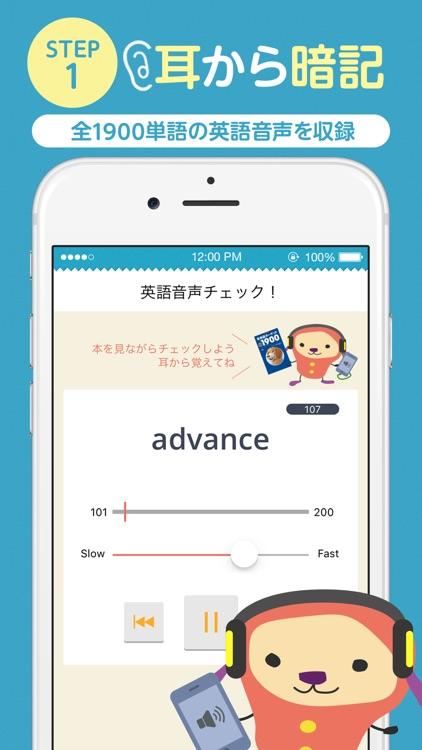 ターゲットの友1900 英単語アプリ
