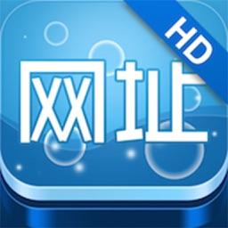 网址导航 HD -手机移动浏览器与网址大全