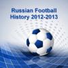 Россия Футбол Чемпионат История 2012-2013
