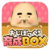 おじぽっくる育成BOX -癒しのちいさいお...