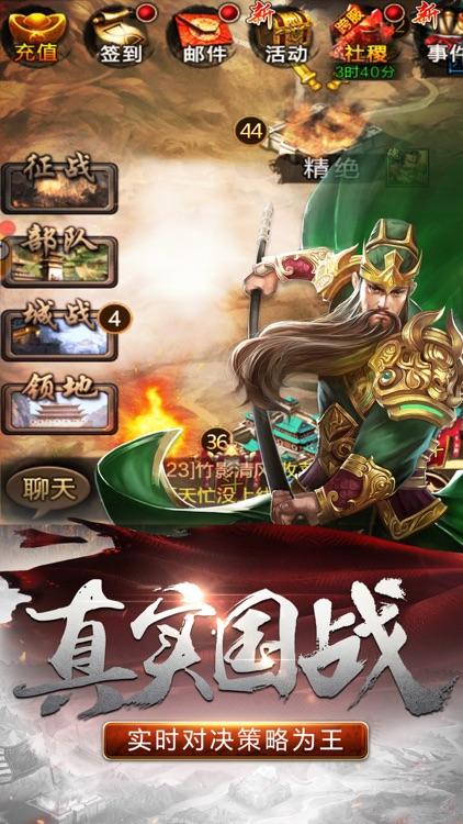 王权霸业-正统三国志国战卡牌手游