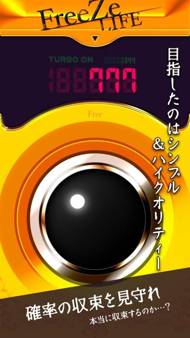 スロット FreeZe LIFE  〜ハーデス フリーズ〜 無料 パチスロ アプリ ゴッドな収支 - 窓用