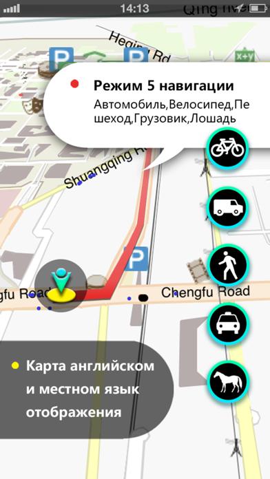 Каир КартаСкриншоты 2