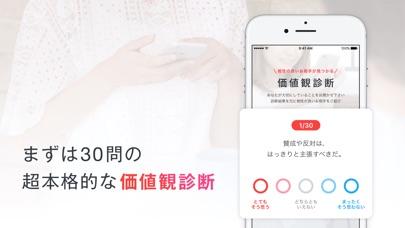 Pancy(パンシー)-婚活・恋活マッチングきっかけアプリ紹介画像2