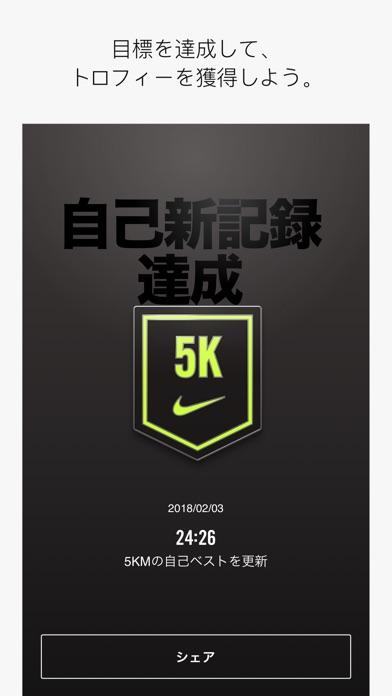 Nike+ Run Clubのスクリーンショット3