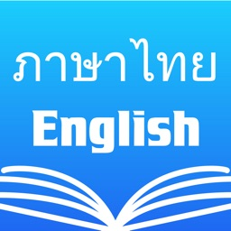 Thai English Dictionary +