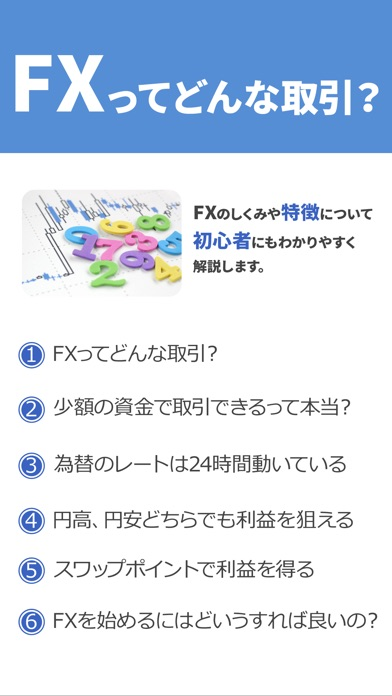 【FX比較ガイド - 初心者でもわかりやすいFX攻略法】スクリーンショット1