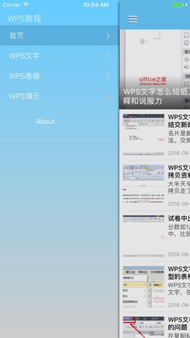 白领职场宝典 for WPS 教程 - 轻办公 文件管理のおすすめ画像2