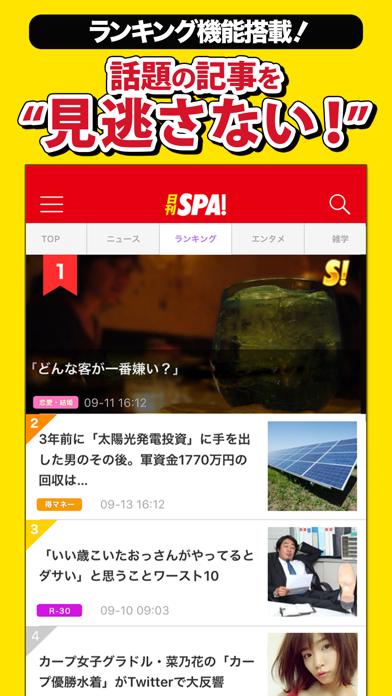 日刊 SPA ! 公式ニュース - 週刊SPAの雑誌が無料で読めるまとめアプリ -のおすすめ画像5