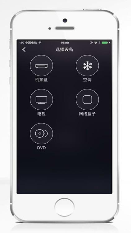 一拍遥控-手机万能遥控器 screenshot-3