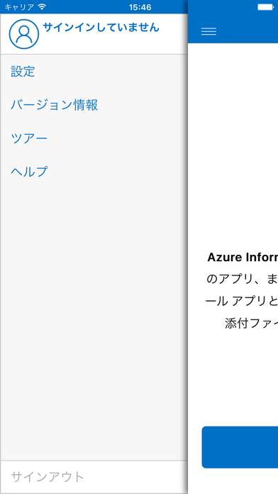 Azure Information Protectionのスクリーンショット2