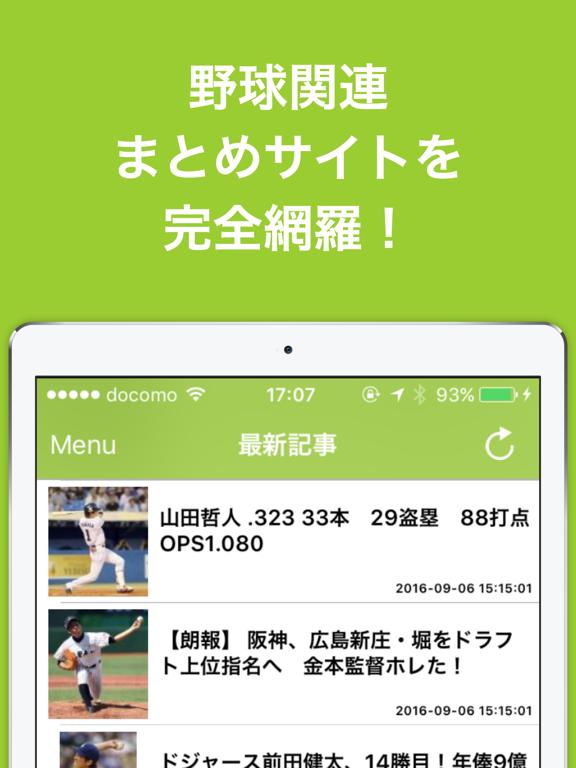 野球ブログまとめ速報ニュースのおすすめ画像1