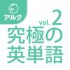 究極の英単語 【中級の3000語】 SVL Vol.2 [アルク]