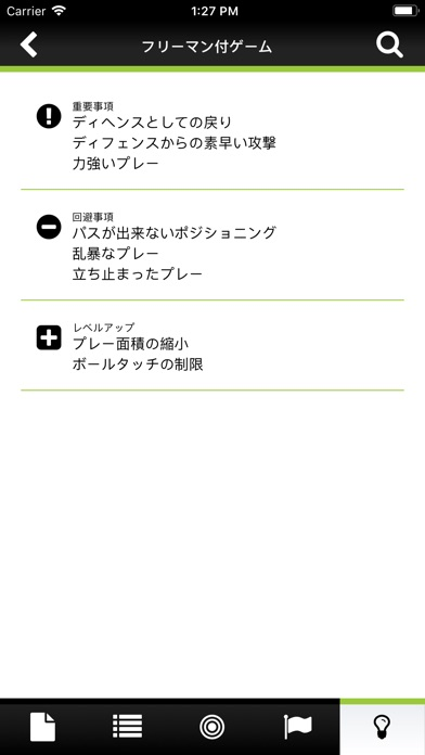 育成年代における練習メニュー screenshot1