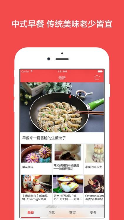 中式早餐 - 全家人都爱吃的美味早餐,快手早餐,营养粥