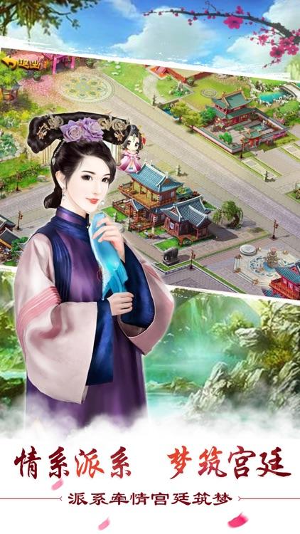 皇上不要嘛-经营类宫廷养成游戏 screenshot-3