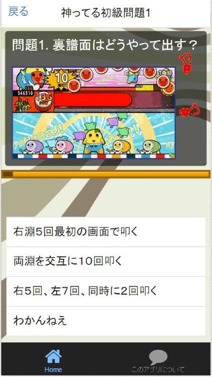 神ってる「太鼓の達人」 初級~難問クイズ screenshot-3
