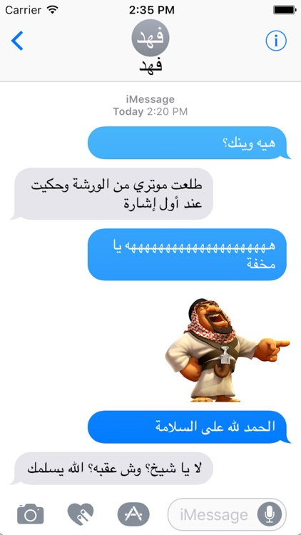 فزعة - ملصقات screenshot-0
