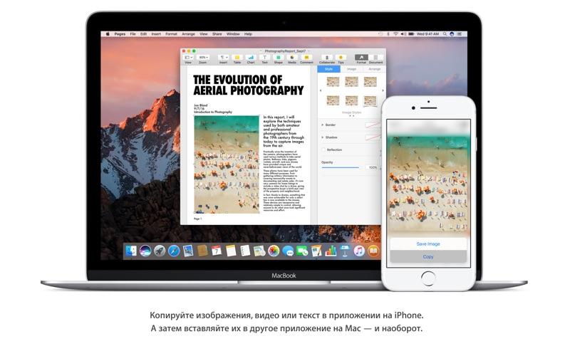 macOS Sierra скриншот программы 2