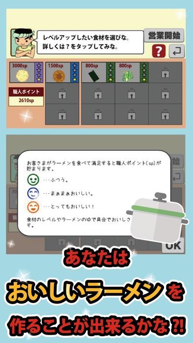 本日開店ラーメン屋さん紹介画像3