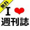 I LOVE 週刊誌*全紙無料でまとめ読み