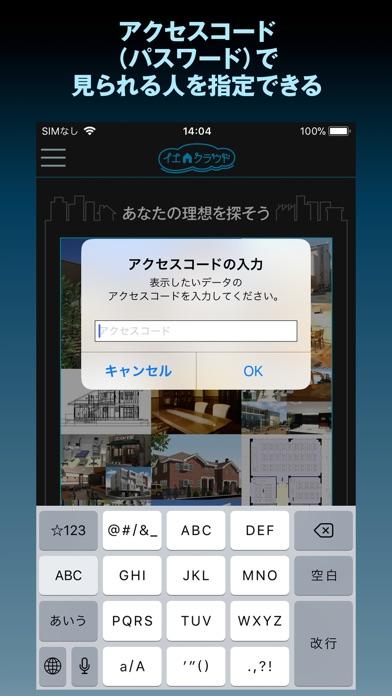 イエクラウド - どこでも建築コミュニケーションのスクリーンショット4