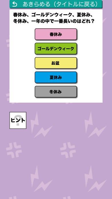 アナタの神経を逆なでするゲームのスクリーンショット3