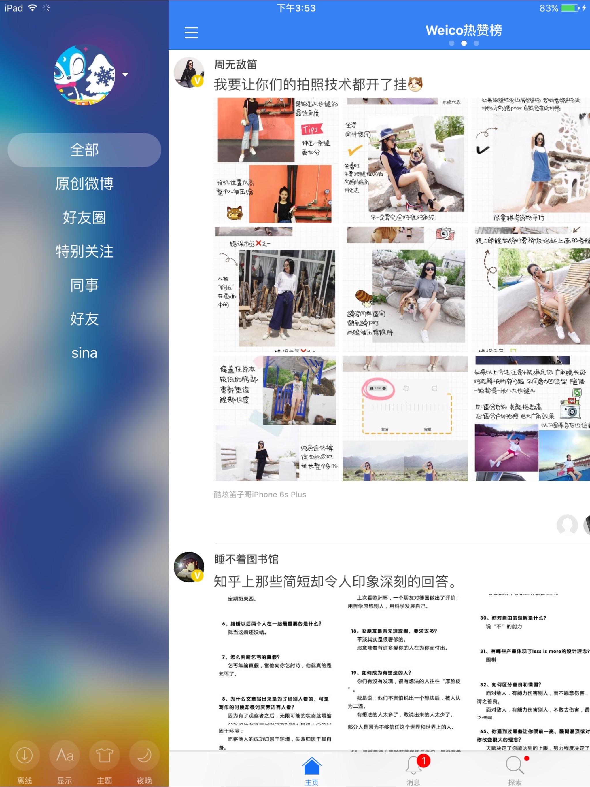 Weico HD 微博客户端 Screenshot