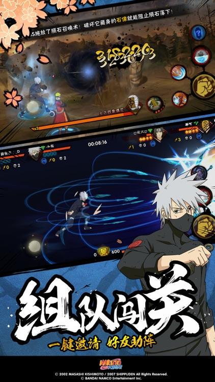 火影忍者 screenshot-4
