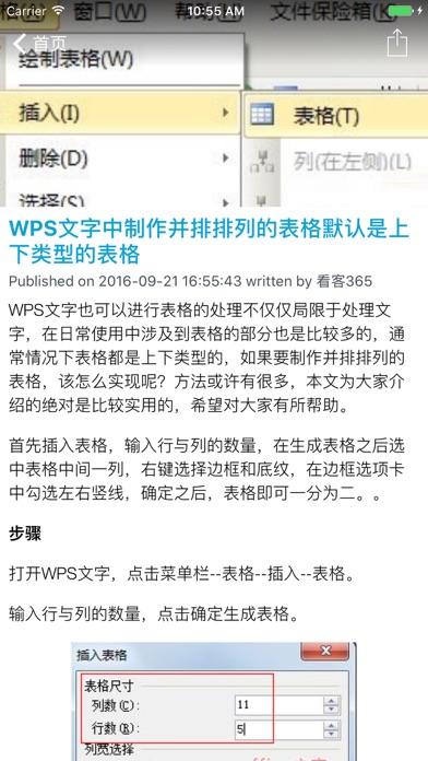 白领职场宝典 for WPS 教程 - 轻办公 文件管理のおすすめ画像3