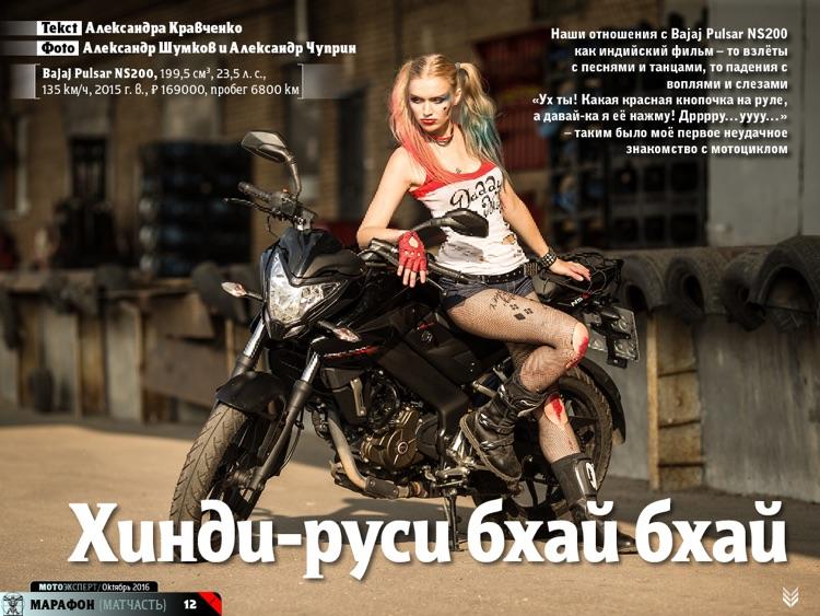 МОТОэксперт screenshot-3