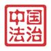 51.中国法治-法律工具