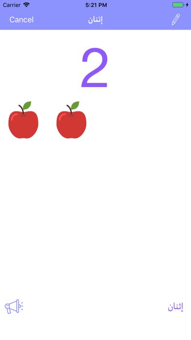 تعليم الأرقام العربية بالصوت screenshot 2