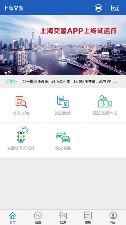 上海交警APP screenshot-2
