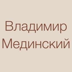 Мединский