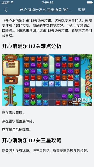 柚子攻略 for 开心消消乐 screenshot two