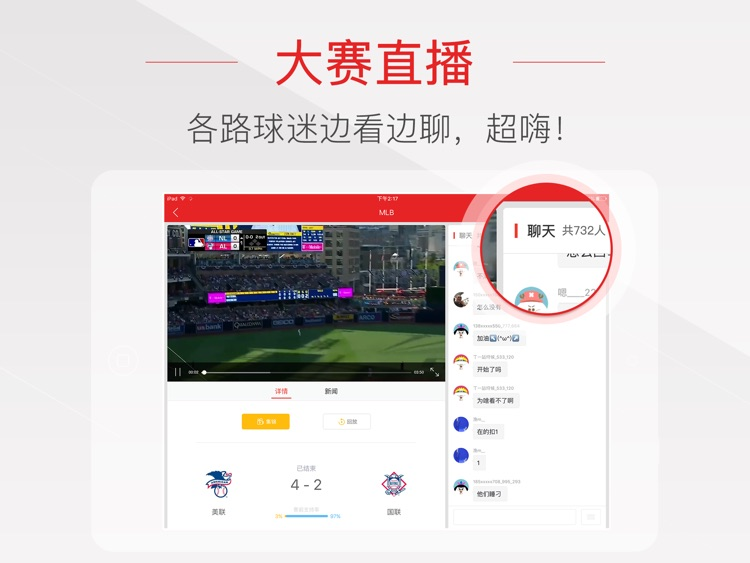乐视体育HD—英超欧冠F1高清直播 screenshot-2