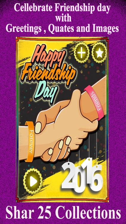 Happy Friendship Day 2016 - Cards, Wishes & Greetings