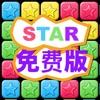 消除星星官方正版,免费中文,全民最爱的消除游戏