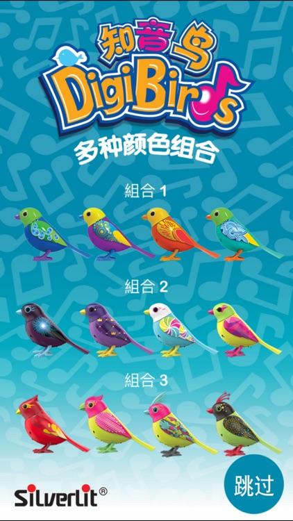 Digibirds™:奇妙的音乐游戏程序 由银辉玩具出品 screenshot-3