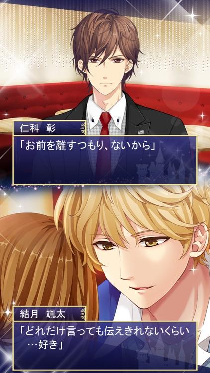 恋デレ◆恋愛ゲーム・乙女ゲーム女性向け無料 screenshot-3