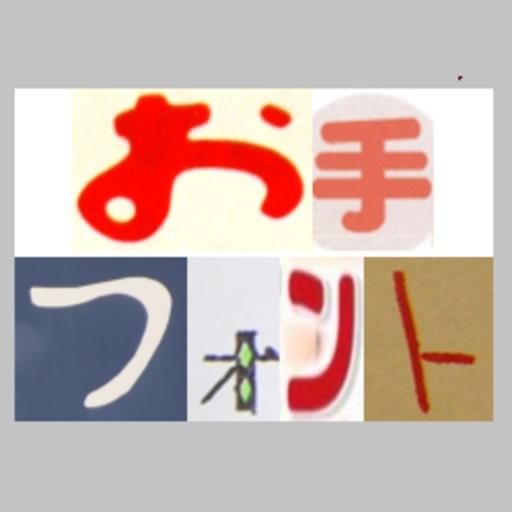 お手本(Font)