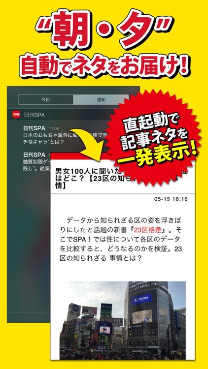 日刊 SPA ! 公式ニュース - 週刊SPAの雑誌が無料で読めるまとめアプリ - screenshot-3