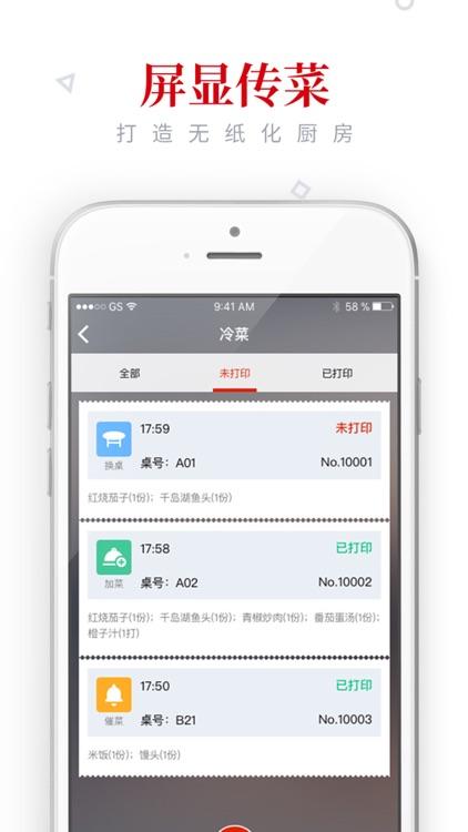 二维火收银-最方便的掌上餐饮收银管家 screenshot-4