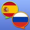Diccionario Español Ruso