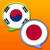 日本語韓国語辞書