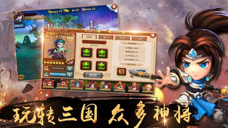 大话三国志-经典国战世界游戏
