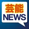 芸能ニュース・まとめの無料アプリなら - スマートエンタメニュース