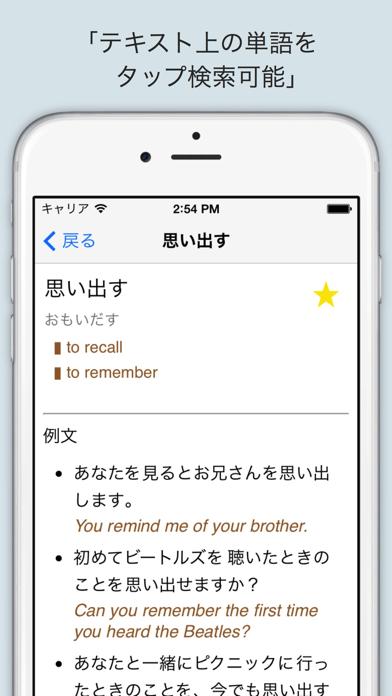 語語ナビ 和英 <> 英和 辞書 オフライン対応!! ScreenShot1